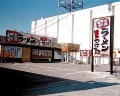 風雲丸 松山空港通り店
