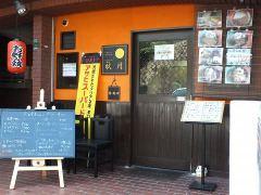 お好み焼き 海鮮鉄板焼き 大阪西九条 秋月