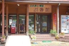 喫茶21番館