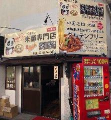 グルテンフリー米麺×中華 香香 小岩店