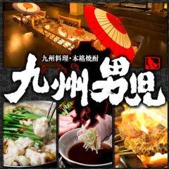 九州男児 長野権堂店