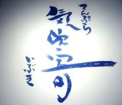 天ぷら和食 気吹寄