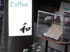 純喫茶 和