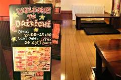 やきとり大吉 狛江通り店