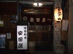 三島大衆割烹 安田屋