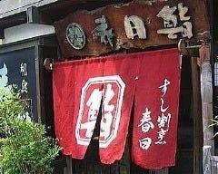 春日鮨 の画像