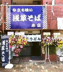 浅草そば本店 の画像