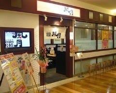 お好み焼き・焼きそば 鶴橋風月 トレッサ横浜店