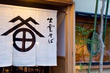 田中屋 そば 処