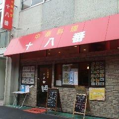 中国四川料理 十八番 の画像