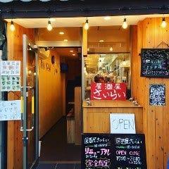 居酒屋 さいらい 横川駅前店