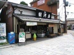 京阪宇治駅前 駿河屋 の画像
