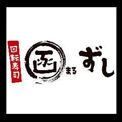 函まるずし 函館昭和店