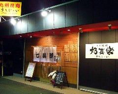 焔喜楽 橿原店