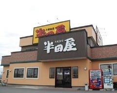 大衆食堂半田屋 青森石江店 の画像