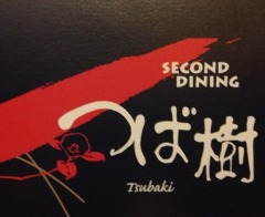 second dining つば樹
