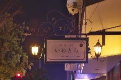 掛川 DINING いわとら