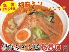 胡麻醤麺の店 第1ススキノ の画像