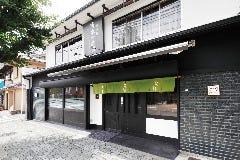 清水一芳園 京都本店