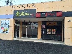 北陸名物 金沢カレー岐阜六条店
