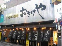 ゴールデン酒場 おさけや 松本店