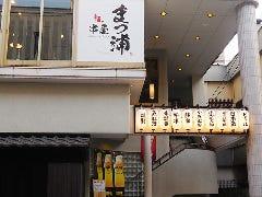 串屋まつ浦