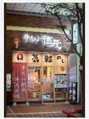 炭焼牛たん 徳茂 一番町店