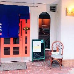 洋食の店 辰五郎