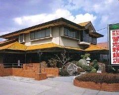 習志野飯店 の画像