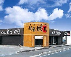 麺屋・國丸。 南国店