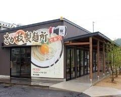 さか枝製麺所 仏生山店