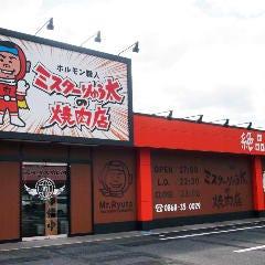 ミスターりゅう太の焼肉店