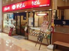 ザ・どん イオン明和店の画像