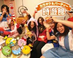 カラオケ&パーティー時遊館 仙台大和町店
