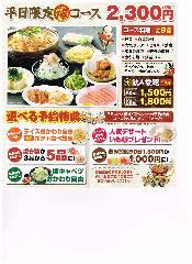 赤から鍋とセセリ焼 赤から 東静岡駅南店
