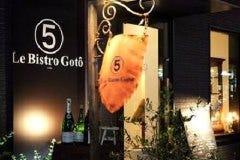 Le Bistro Goto の画像