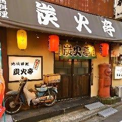 炭火亭 高田店