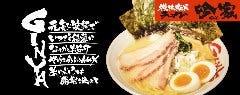 横浜家系ラーメン 吟家 ~GINYA~ 八千代店