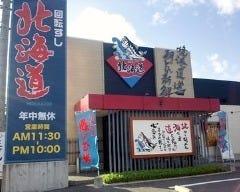 北海道 皆生店