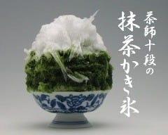 しもきた茶苑大山