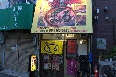 まる 東大阪