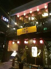 和食 隈屋(くまや)
