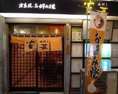 広島風お好み焼 安芸門司店