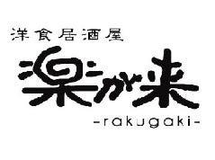 洋食居酒屋 楽が来-rakugaki-