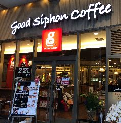 グッドサイフォン珈琲 福島店