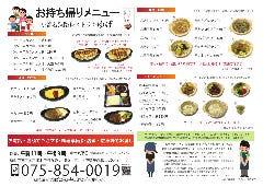 京都若狭路 レストラン ゆげ