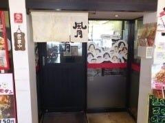 お好み焼き・焼きそば 鶴橋風月 垂水店