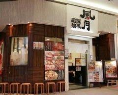 お好み焼き・焼きそば 鶴橋風月 伊丹店