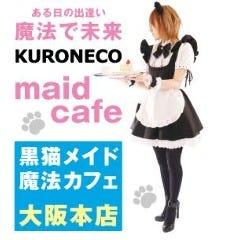 黒猫メイド魔法カフェ 大阪本店
