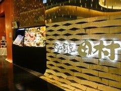 肉の割烹田村 大通BISSE店の画像